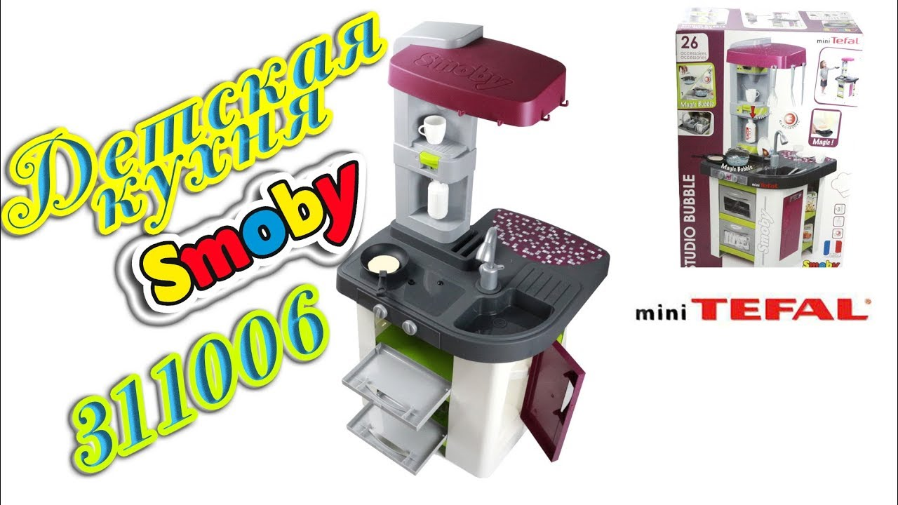 Обзор детской кухни Smoby 311006 Tefal magic Bubble