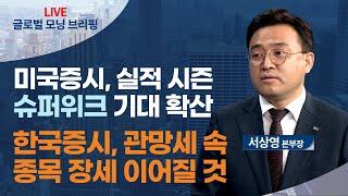미 증시, 실적 시즌 '슈퍼위크' 기대 확산. 한국증시…