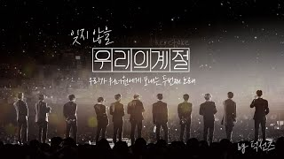 [For Wannaone] 우리의 두번째 워너원 팬송 Fan song '우리의 계절(therefore)' b…