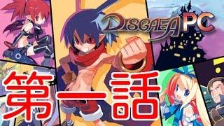 第一話【俺様が魔王だ!】Disgaea PC PC版「魔界戦記ディスガイア」
