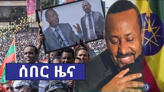 Ethiopia News today ሰበር ዜና መታየት ያለበት! October 20, 2018