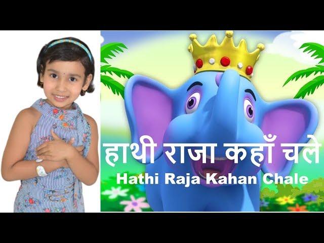 Hathi Raja Kahan Chale | Hindi  | Song | हाथी राजा कहाँ चले| Learn With Pari