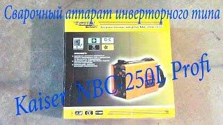 Гаражные цацки.Сварочный аппарат инверторного типа Kaiser NBC 25 L Profi Обзор