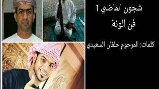 شجون الماضي1. فن الونة. كلمات: المرحوم خلفان السعيدي. أداء: أحمد القريني. شلة عمانية إبداع و روعة.