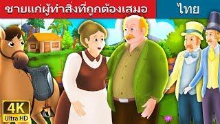 ชายแก่ผู้ทำสิ่งที่ถูกต้องเสมอ | นิทานก่อนนอน | Thai Fairy Tales