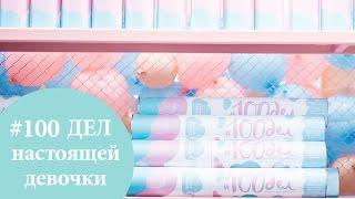 GIVEAWAY! Соня Киперман и Саша Егорова тестируют скретч-постер #100 ДЕЛ настоящей девочки OhMyLook!