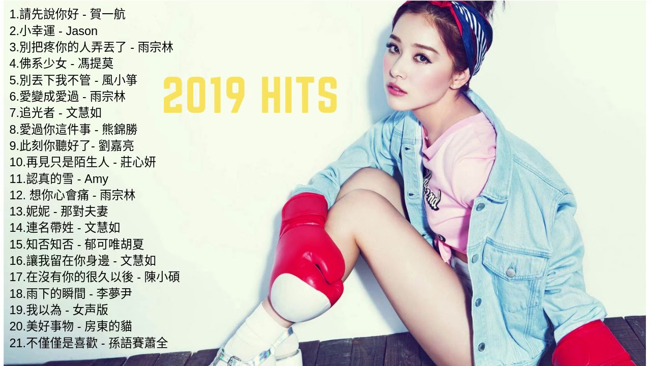 Top Chinese Songs 2019: Best Chinese Music Playlist (Mandarin Chinese Song  2019) - HIT SONGS # 3