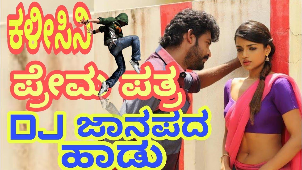 Janapada Dj Songs Janapada Dj Mp3 Kannada Kannada Janapada Dj Remix Mp3 Songs Kalisini Prema Youtube