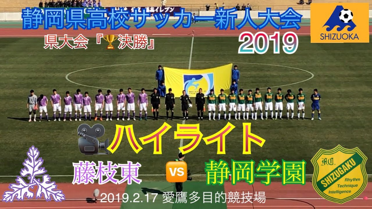 2021 新人 静岡 県 戦 高校 サッカー