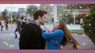 Влюбилась в плохого парня🔥Мерич и Кайла/Фильм: Плохой парень / Kötü Çocuk/ bad guy😻🔥