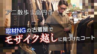【アニ散歩|高円寺】取材NGの古着屋でモザイク越しに見つけたコート