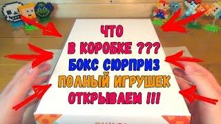 Бокс Сюрприз | Коробка с игрушками | ТОЙРУБОКС - НОВИНКА | Что в коробке?
