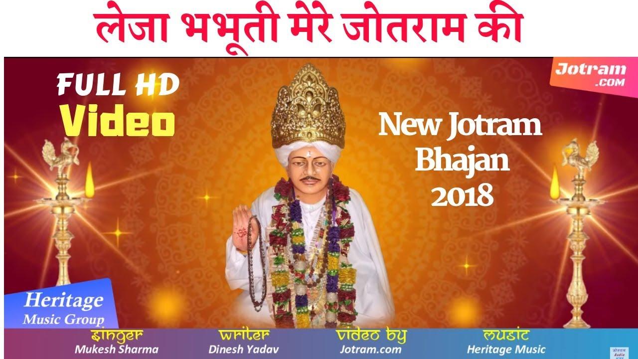 Jotram Bhajan || लेजा भभूती मेरे जोतराम की || मुकेश शर्मा || Leja bhabhuti