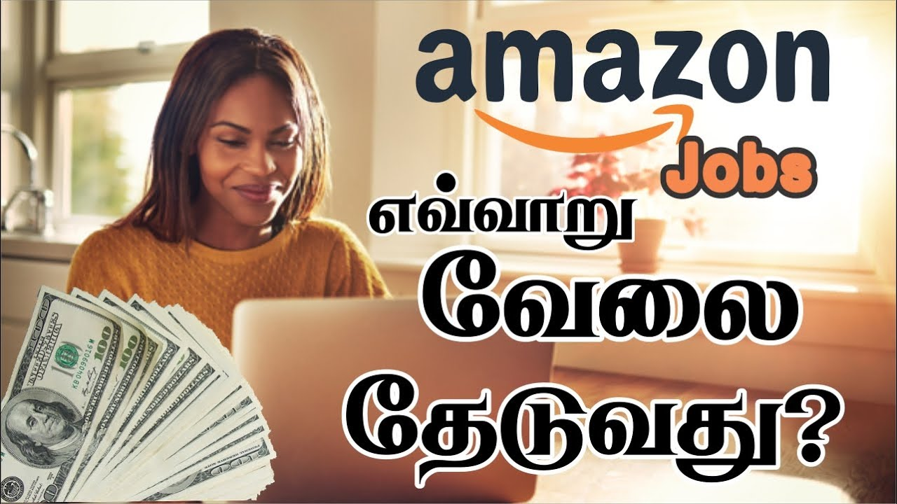 Amazon Jobs ல் எவ்வாறு  வேலை தேடுவது, How to earn money online in tamil How to search job in amazon