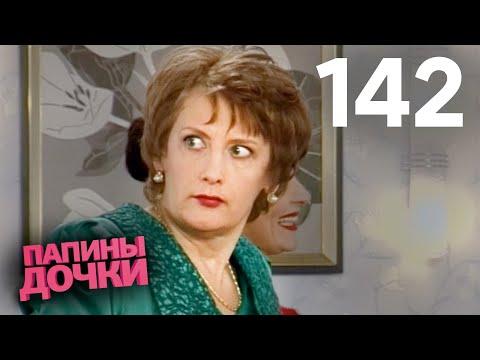 Папины дочки | Сезон 7 | Серия 142