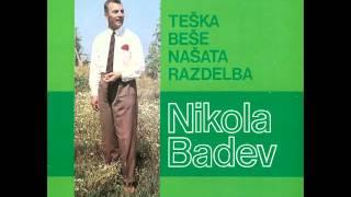 Badev Nikola - Vino pijam em rakija - ( Audio )