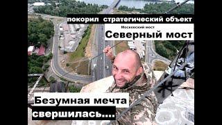 Северный Московский мост - Покорил стратегический объект в Киеве высотой 119 метров. Обзор изнутри