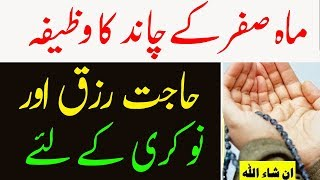 Safar Ke Chand Ka Wazifa Or Khas Dua Powerful Amal For Hajat Rizq Nokri In Safar