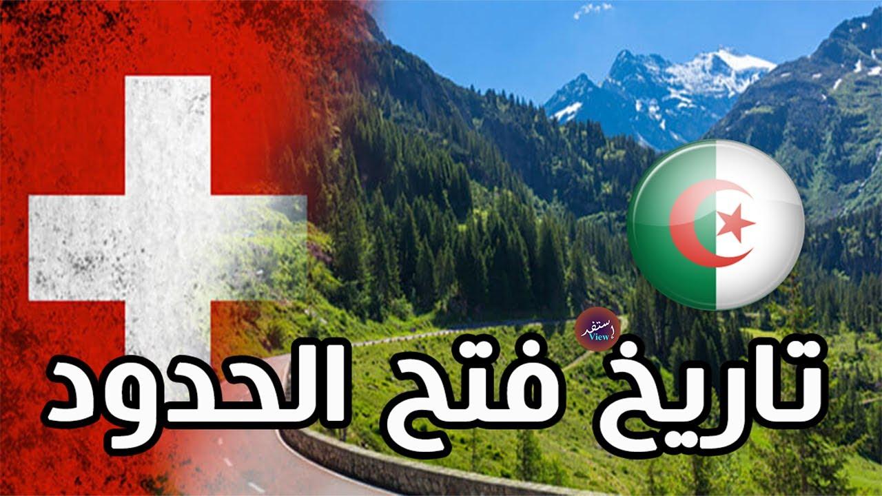 سويسرا تحدد تاريخ فتح حدودها للمواطنين الجزائريين