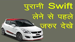 BUY SECOND HAND MARUTI SWIFT ? | USED MARUTI SWIFT CAR REVIEW 2018 | Bls Vlogs