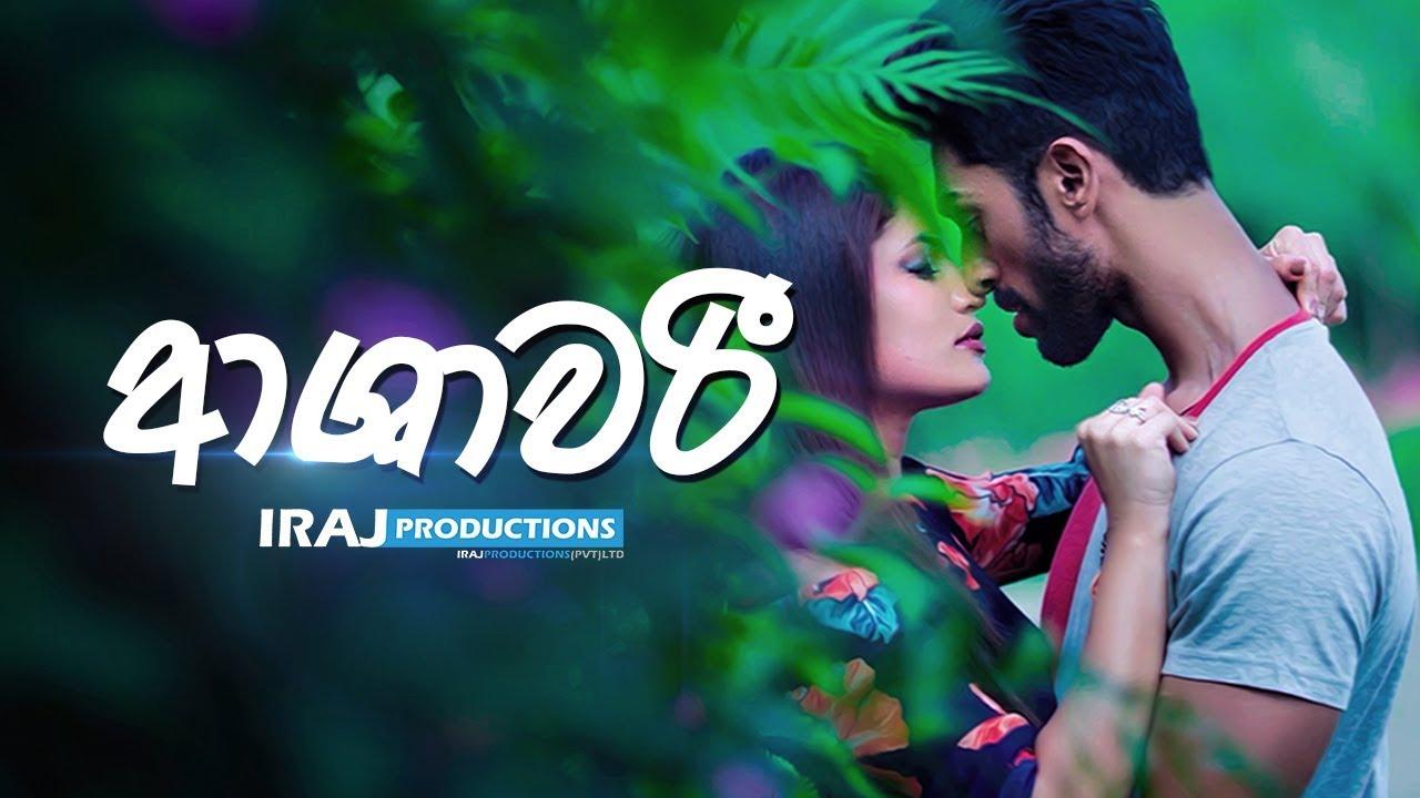 Download ආශාවරී | Ashawari  - Kalpana Nayanamadhu