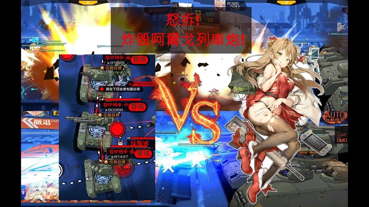少女前線 怒拆!RFB 4保1單騎三連斬!炸毀阿爾戈列車炮!再見了塔林1困難EX - YouTube