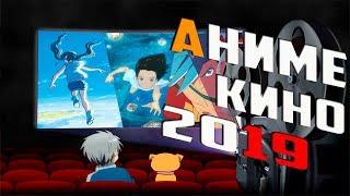 Какое аниме посмотреть осенью в кино? Дитя погоды / PROMARE / Дети моря / Связанные Миры