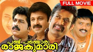 Malayalam Full Movie | Pandu Pandoru Rajakumari | Superhit Movie | Ft. Manoj K. Jayan, Siddique