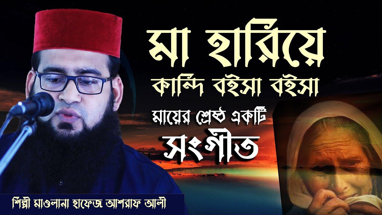 কলিজা ঠান্ডা করা শ্রেষ্ঠ একটি মায়ের গান। Moulana Hafej Ashraf Ali Bangla Maa Song। Maa Bangla Song।