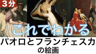 この動画は実在の人物、パオロとフランチェスカのお話です。 ダンテ『神曲』にも出てくる2人。たくさんの画家がこの二人に 魅了されて描いて...