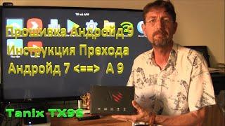 Tanix TX9S Прошивка Андройд 9 Инструкция Прехода Андройд 7 == Андройд 9. Mod Firmware Amlogic S912