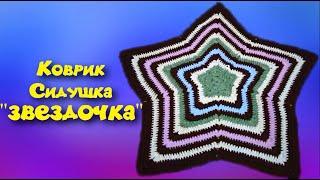"""Коврик крючком """"Звездочка""""/МК для начинающих #вязание_крючком#коврик_крючком#уроки_вязания#"""