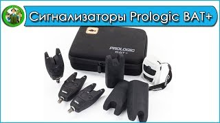 Сигнализаторы Prologic BAT+ Обзор и тест