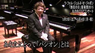 LFJ 2015   斎藤雅広
