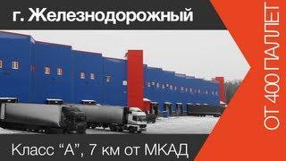 Склад ответственного хранения | www.skladlogist.ru |(http://sklad-man.com Склад ответственного хранения, г. Железнодорожный. Подробнее: http://www.sklad-man.ru/otvetstvennoye-khraneniye/ ..., 2013-04-15T14:26:44.000Z)