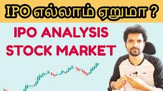 IPO எல்லாம் ஏறுமா ? | Stock Market IPO Analysis | Tamil Share