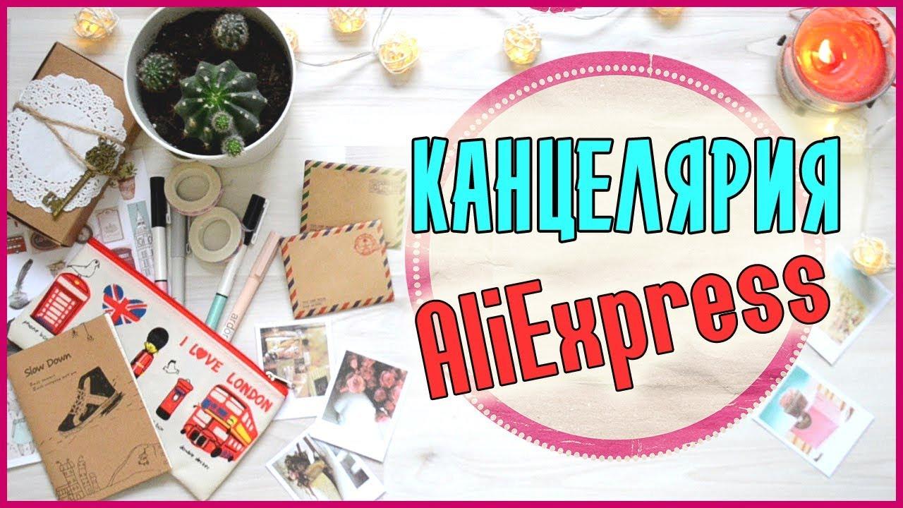 Большой выбор канцтоваров в киеве: детские, школьные, офисные. Низкая цена от 2. 50 грн. Быстрая доставка по украине!