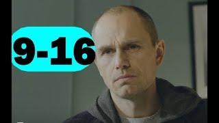 Мельник 9-16 серия - анонс и дата выхода