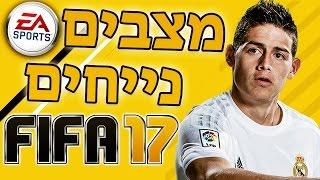 חדשות פיפא 17 | חידושי המשחקיות - הסבר המצבים הנייחים בעברית!