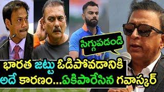 Sunil Gavaskar Sensational Comments On India Defeat In Semi-Final ICC World Cup 2019 Updates