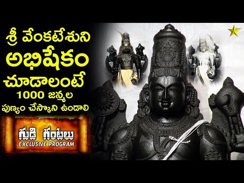 most-***powerful***-sri-venkateshwara-swamy-abhishekam-|-#gudigantalu-ep-12-|-gold-star-devotional