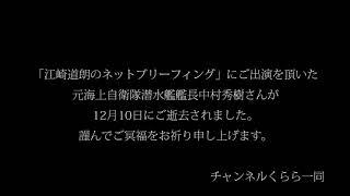 中村秀樹元潜水艦艦長がご逝去されました