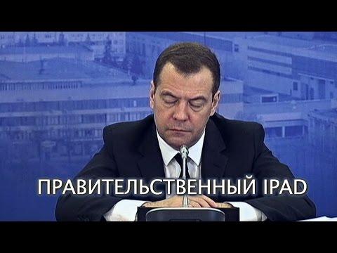 Медведев на заседании