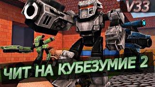 Чит на Кубезумие 2 ВКонтакте