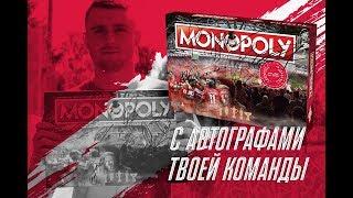 Игра «Монополия» с автографами игроков!