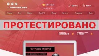 Скрипт BITCOIN MY BOT с my-bot.ga соберёт вам криптовалюту на сумму от 2500р в день? Честный отзыв.
