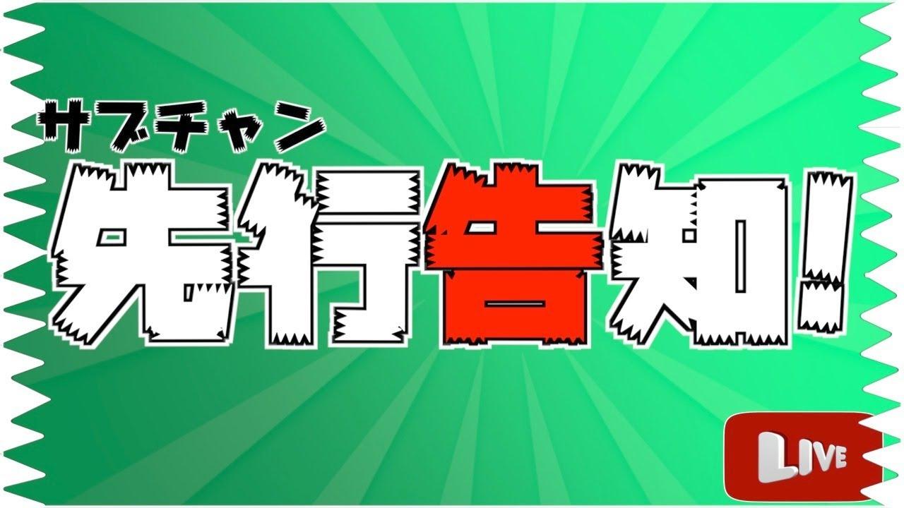 【生放送】埼玉の仙人、ラジオに出ます!