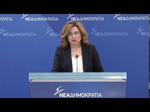 Δήλωση Εκπροσώπου Τύπου της Ν.Δ. κ. Μαρίας Σπυράκη
