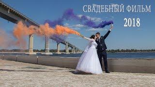 Свадебный ФИЛЬМ (полная версия)