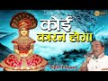 Koi Karan Hoga - कोई कारन होगा || The Best Jain Song || Vipin Porwal || Jain Guru Ganesh video